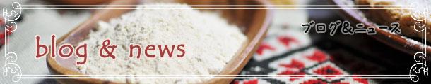 東欧料理のブログ&ニュース