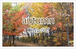 季節で選ぶ東欧料理秋のレシピ