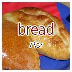 種類で選ぶパンのレシピ