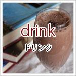 種類で選ぶドリンク・飲み物のレシピ