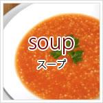種類で選ぶスープのレシピ
