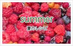 季節で選ぶ東欧料理夏のレシピ