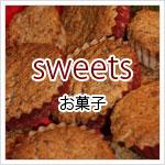 種類で選ぶスイーツお菓子のレシピ