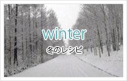 季節で選ぶ東欧料理冬のレシピ