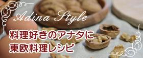 料理好きのアナタに東欧料理のレシピ