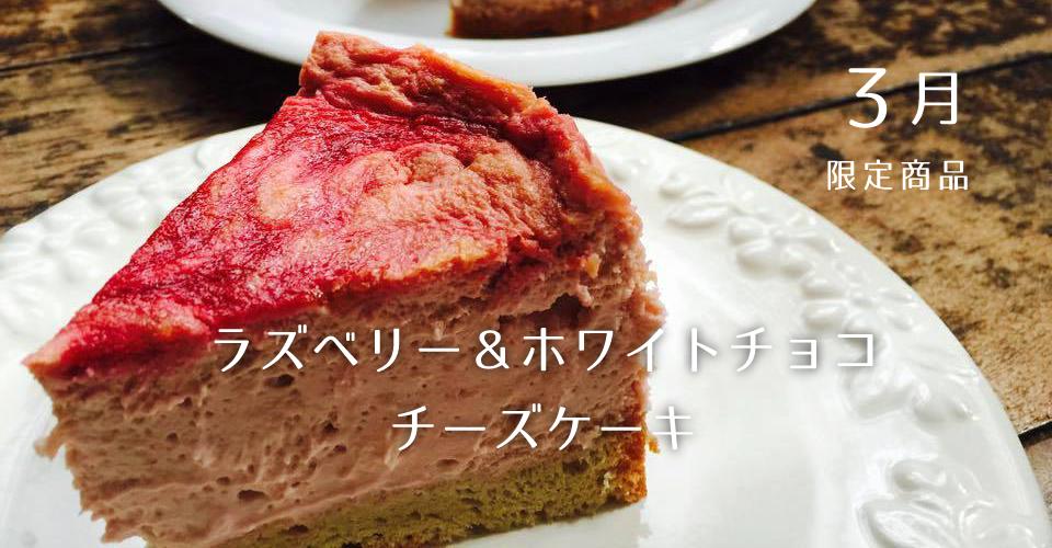 3月ラズベリー&ホワイトチョコレートチーズケーキ