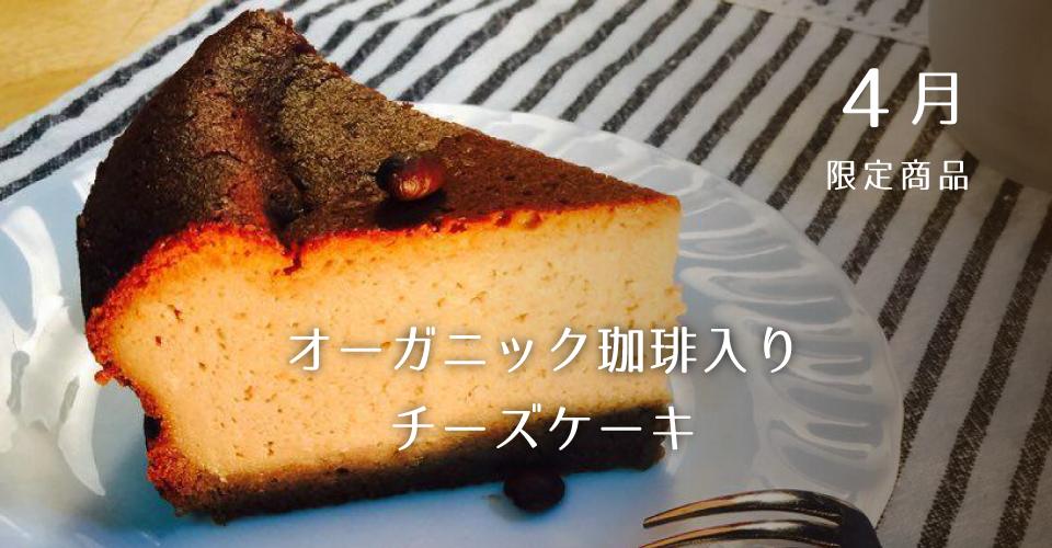 4月オーガニック珈琲入りチーズケーキ