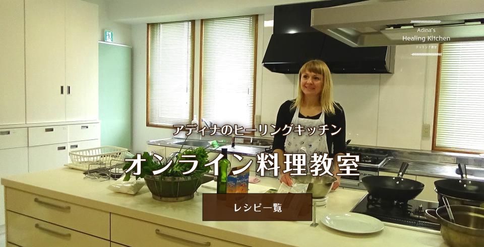 アディナのヒーリングキッチン オンライン料理教室レシピ一覧