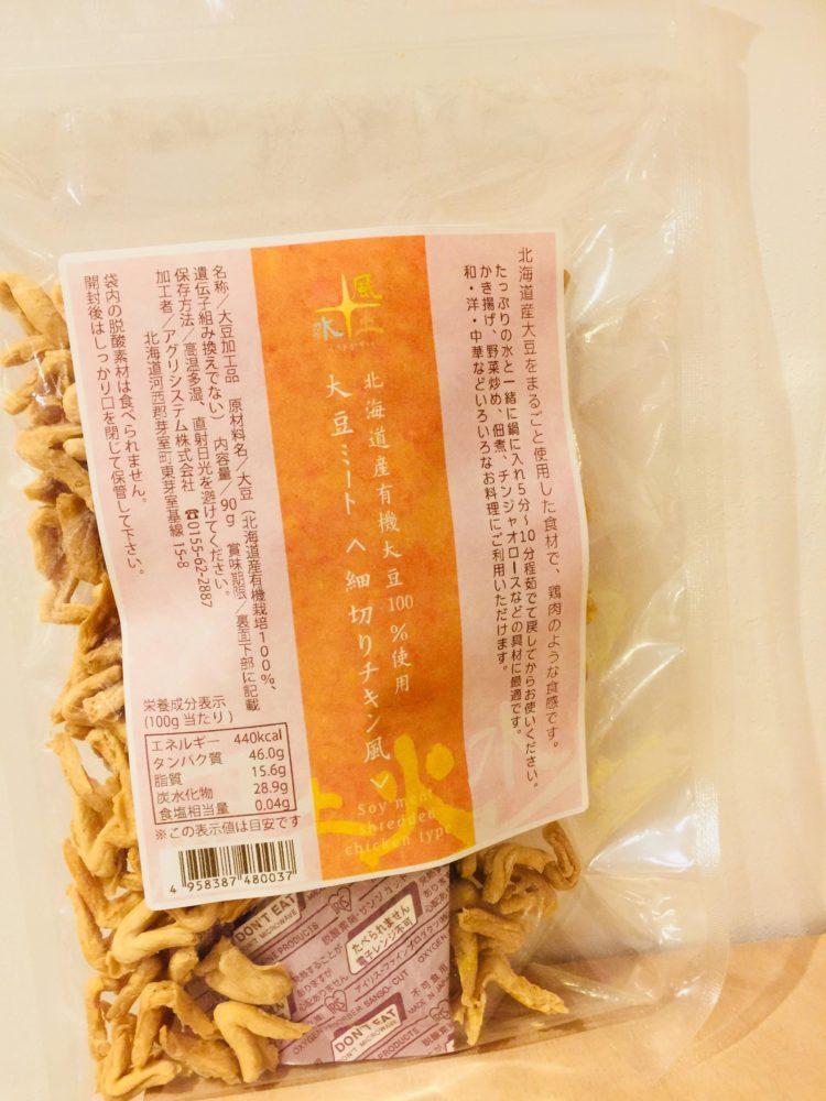 オーガニック大豆ミート(細切りチキン風)