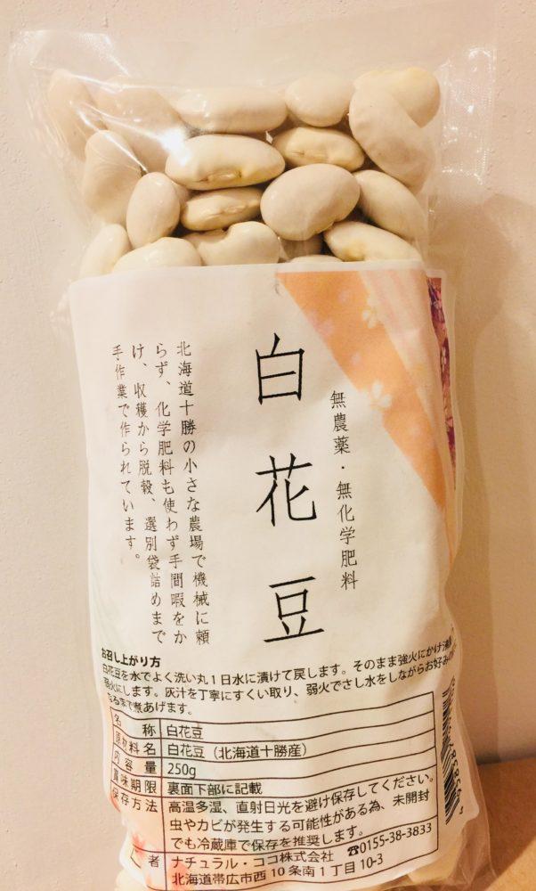 無農薬・無化学肥料の白花豆