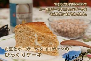 ココナッツケーキ