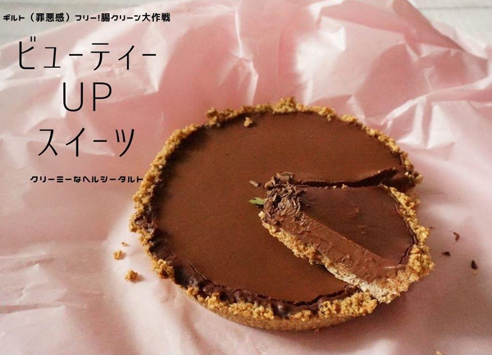 店舗経営者・教室運営者 オンライン単科講座~幸せなチョコレートタルト篇~