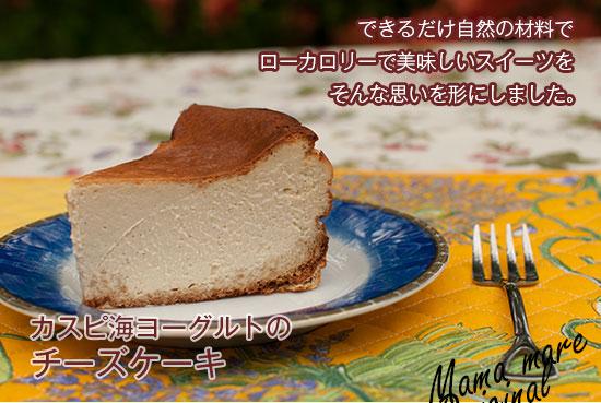 カスピ海ヨーグルトチーズケーキ5号(15cm)