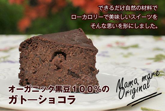 オーガニック黒豆のガトーショコラ5号(15cmサイズ)